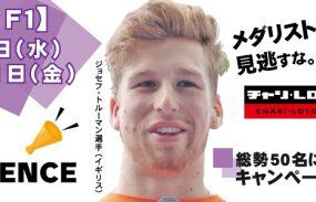 【豊橋F1】短期登録外国人選手を応援しよう!チャリロト×More CADENCEコラボキャンペーン!