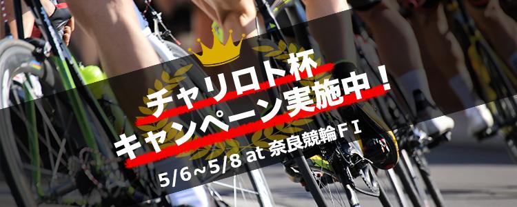 10,000円が当たる!【奈良F1】「チャリロト杯 まほろば賞」開催記念キャンペーン!