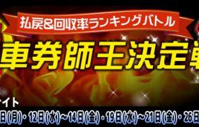 【奈良ミッドナイト競輪】6月払戻&回収率ランキングバトル「極・車券師王決定戦」キャンペーン!
