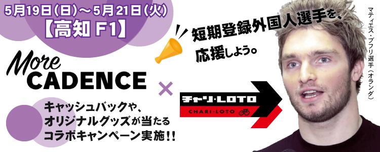 【高知F1】短期登録外国人選手を応援しよう!チャリロト×More CADENCEコラボキャンペーン!