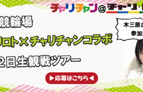 木三原さくらちゃんも参加!【高知競輪場】1泊2日生観戦ツアーご招待キャンペーン!