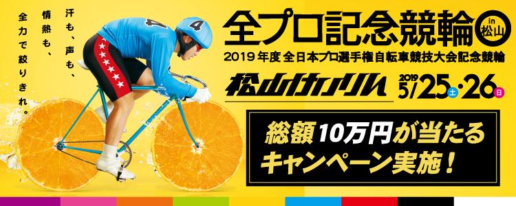 総額10万円が当たる!【松山競輪】「全プロ記念競輪」開催記念キャンペーン!