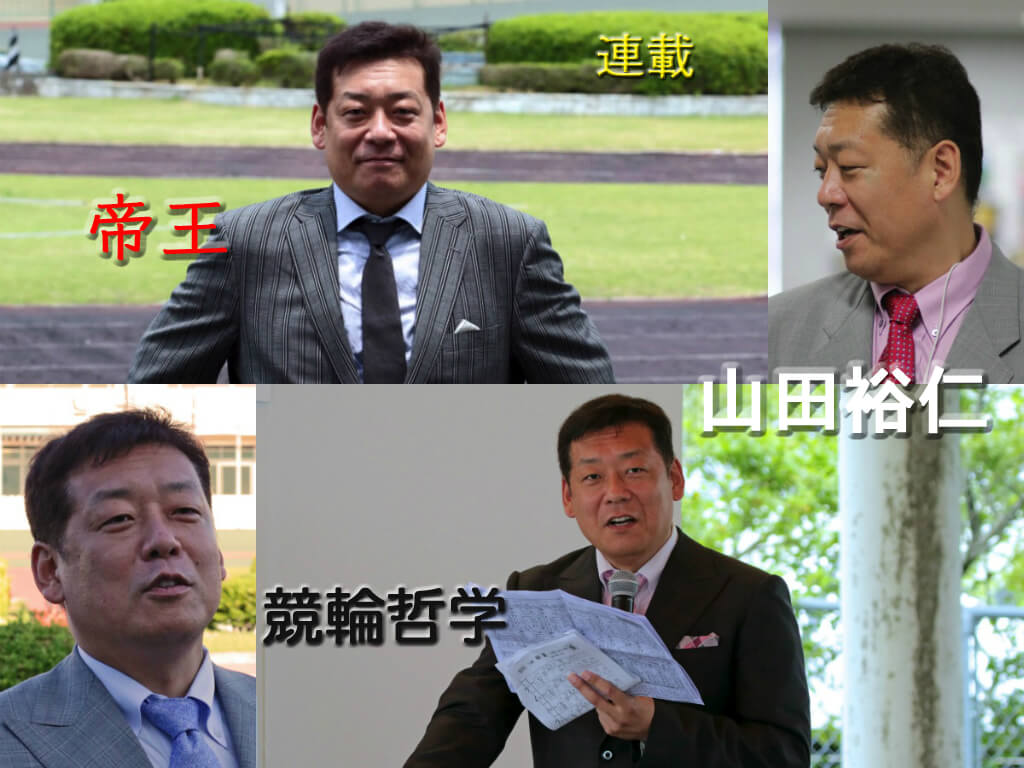 """""""帝王""""山田裕仁の競輪哲学 Vol.48"""