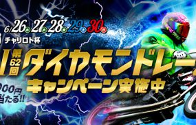 5000円が当たる!飯塚G1チャリロト杯「ダイヤモンドレース」投票キャンペーン!
