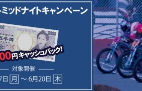 5000円が当たる!飯塚オートミッドナイト「チャリロト杯」投票キャンペーン!