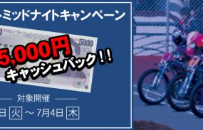 飯塚オートミッドナイト「チャリロト杯」投票キャンペーン&払戻金バトル!