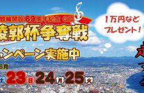 1万円が当たる!【函館G3】「五稜郭杯争奪戦」開催記念キャンペーン!