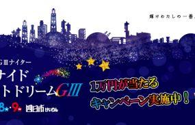 1万円が当たる!【四日市G3ナイター】「ベイサイドナイトドリーム」開催記念キャンペーン!
