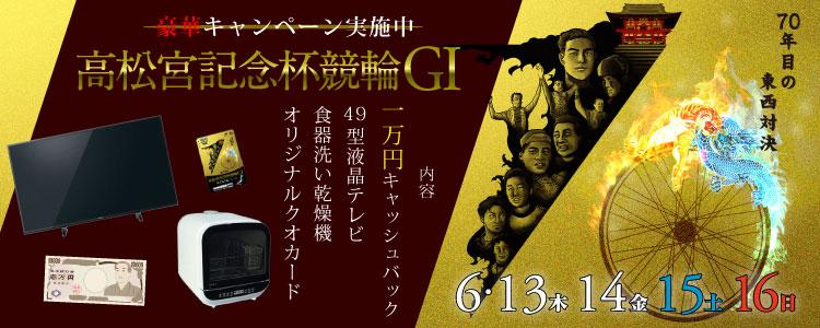1万円や49型テレビが当たる!【岸和田G1】「高松宮記念杯競輪」投票キャンペーン!