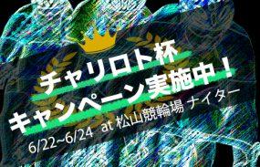 5千円が当たる!【松山競輪】「チャリロト杯」開催記念キャンペーン!