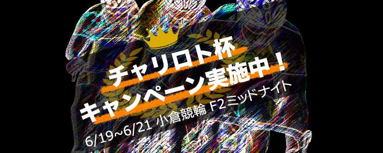5,000円が当たる!【小倉F2ミッドナイト】「チャリロト杯」開催記念キャンペーン!