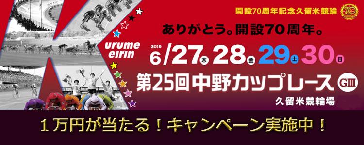 1万円が当たる!【久留米G3】「開設70周年記念 第25回中野カップレース」開催記念キャンペーン!
