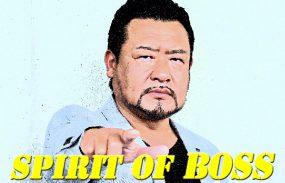 『SPIRIT OF BOSS』Vol.10