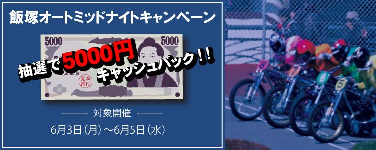 5000円が当たる!【飯塚オートMD】「チャリロト杯」開催記念キャンペーン!
