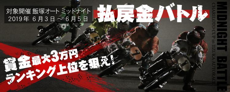 賞金最大3万円!【飯塚オートMD】「チャリロト杯」払戻金バトル開催!