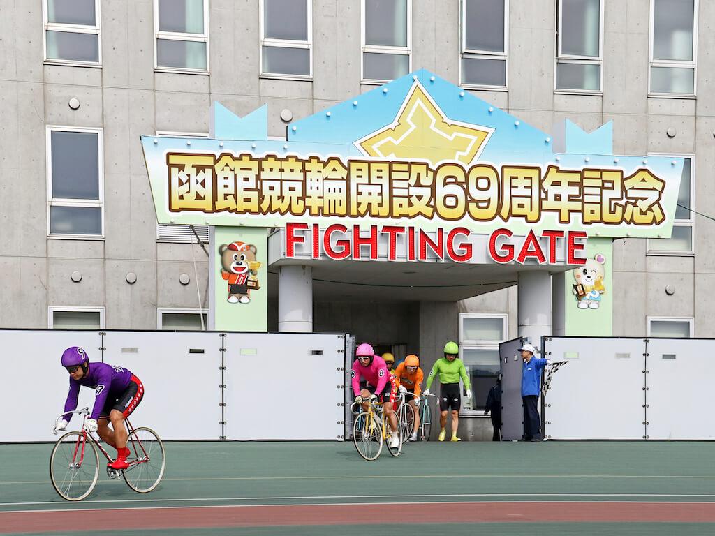 函館G3(3日目)ピックアップ