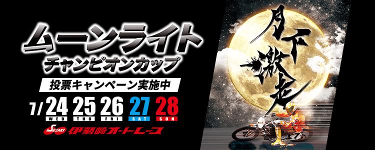 5000円が当たる!伊勢崎G1「ムーンライトチャンピオンカップ」投票キャンペーン!