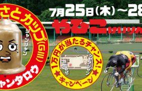 1万円が当たる!【弥彦G3】「ふるさとカップ」開催記念キャンペーン!