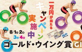 1万円が当たる!【西武園G3】「ゴールド・ウイング賞」開催記念キャンペーン!