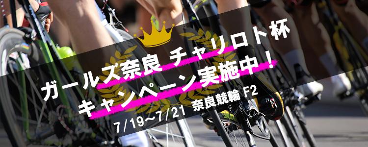 5,000円が当たる!【奈良F2】「ガールズ奈良 チャリロト杯」開催記念キャンペーン!
