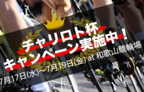 5000円が当たる!和歌山競輪「チャリロト杯」投票キャンペーン!