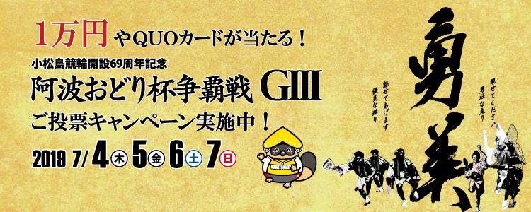 1万円が当たる!【小松島G3】「阿波おどり杯争覇戦」開催記念キャンペーン!
