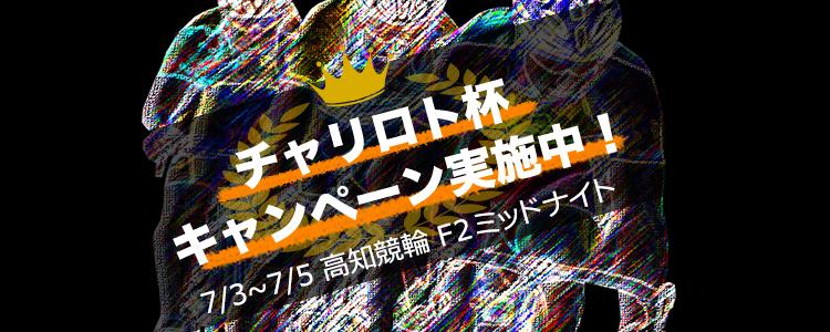 5,000円が当たる!【高知F2ミッドナイト】「チャリロト杯」開催記念キャンペーン!