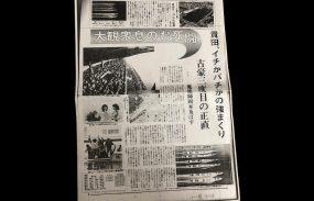 『森泉宏一の実況天国』Vol.15