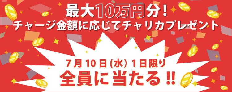 2019年7月10日(水)限定!条件を満たした方全員にチャリカプレゼント★最大10万円分ゲットのチャンス!!