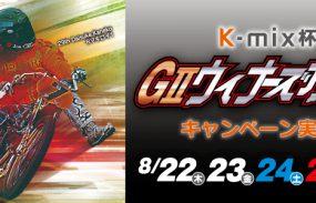 QUOカードが当たる!【浜松G2】「K-mix杯 GIIウィナーズカップ」投票キャンペーン!