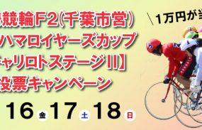 1万円が当たる!【川崎F2】「ヨコハマロイヤーズカップ チャリロトステージⅡ」投票キャンペーン