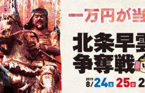 1万円が当たる!【小田原G3】「北条早雲杯争奪戦」投票キャンペーン!