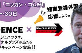 短期登録外国人選手を応援しよう!【伊東F1】「ニッカン・コム杯」チャリロト×More CADENCEコラボキャンペーン!