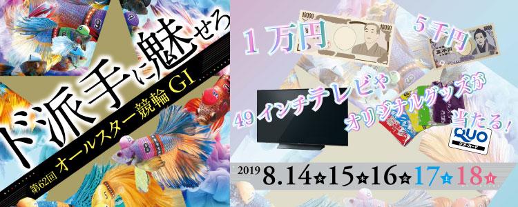 総勢100名様以上にチャンス!【名古屋G1】「第62回オールスター競輪」開催記念キャンペーン!