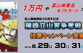 1万円やギフトカードが当たる!【富山G3】「瑞峰立山賞争奪戦」投票キャンペーン!