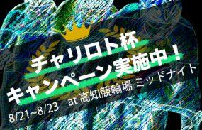 5,000円が当たる!高知競輪「チャリロト杯」投票キャンペーン!