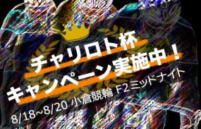 5,000円が当たる!【小倉F2ミッドナイト】「チャリロト杯」投票キャンペーン!