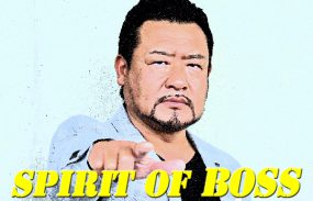 『SPIRIT OF BOSS』Vol.12