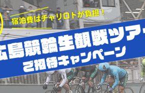 1泊2日で軍資金も支給!【広島F1】生観戦ツアーご招待キャンペーン!