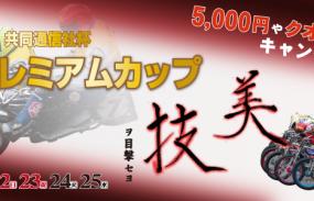5,000円やクオカが当たる!【山陽G1】「共同通信社杯 プレミアムカップ」投票キャンペーン!