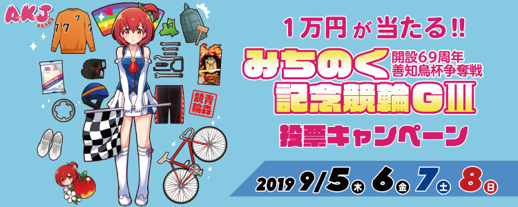 1万円が当たる!【青森G3】「みちのく記念 善知鳥杯争奪戦」投票キャンペーン!