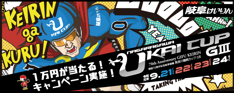 1万円が当たる!【岐阜G3】「長良川鵜飼カップ」投票キャンペーン!