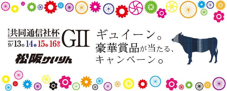 豪華賞品が総勢75名様に当たる!【松阪G2】「共同通信社杯」投票キャンペーン!