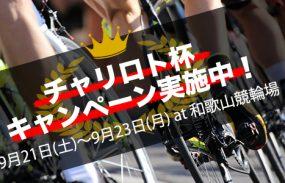 5,000円が当たる!【和歌山F2】「チャリ・ロト杯」投票キャンペーン!
