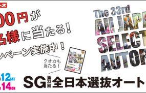 5,000円やオリジナルクオカが当たる!川口SG「第33回全日本選抜オートレース」投票キャンペーン!