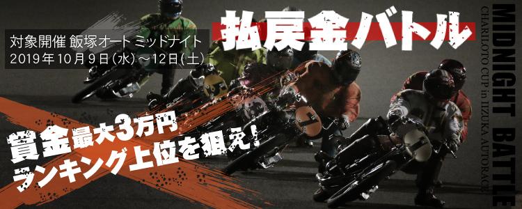 【飯塚MD】「チャリロト杯ミッドナイトオートレース」10/9~12払戻金バトル!