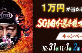 1万円が当たる!【飯塚SG】「第51回日本選手権オートレース」投票キャンペーン!