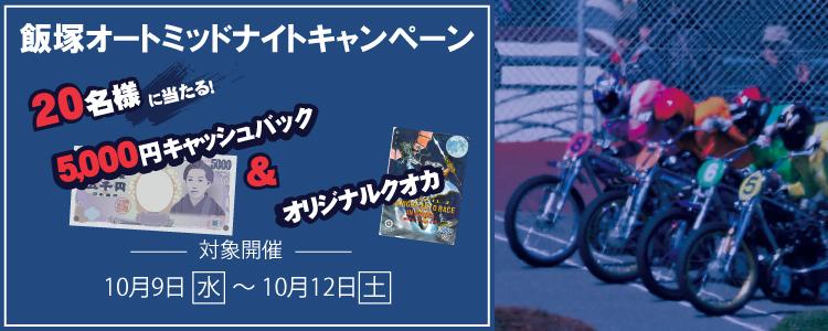 5,000円やオリジナルクオカが当たる!飯塚オートミッドナイト「チャリロト杯」投票キャンペーン!