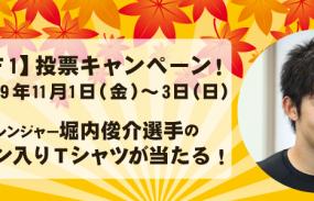 堀内俊介選手のサイン入りTシャツが当たる!【青森F1】投票キャンペーン!