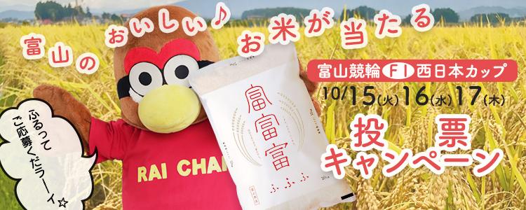 富山の新米10kgプレゼント!【富山F1】「西日本カップ・報知新聞社杯」投票キャンペーン!